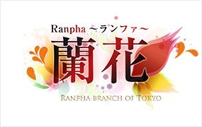 ランファ東京店
