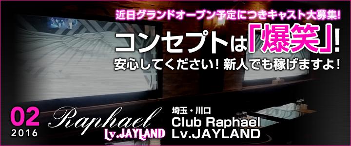 埼玉・川口/Club Raphael Lv.JAYLAND