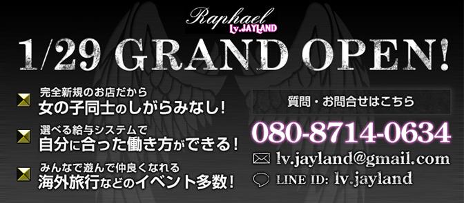 Club Raphael Lv.JAYLAND 埼玉