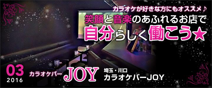 埼玉・川口/カラオケバーJOY