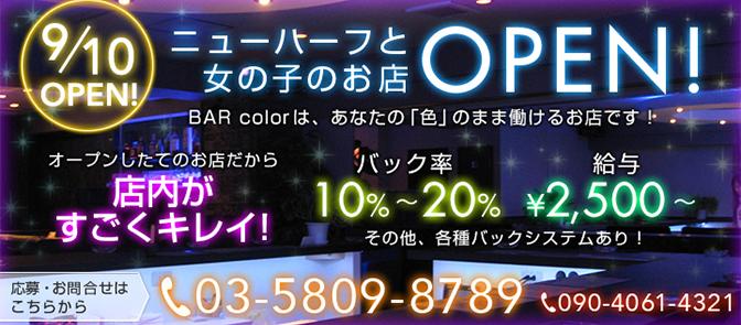 BAR color 東京