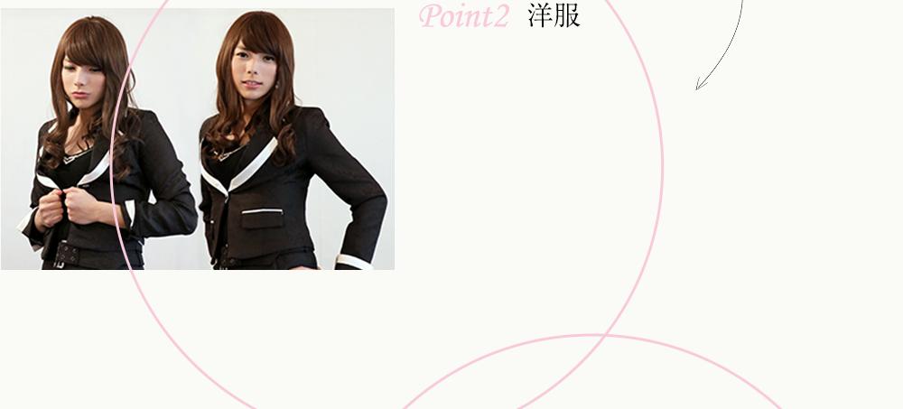 point2 洋服