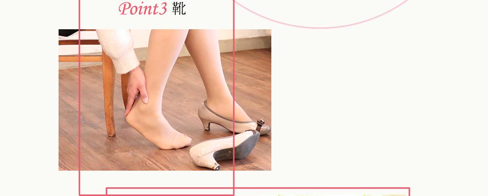 point3 靴