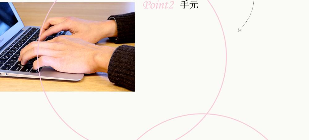 point2 手元