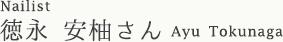 徳永 安柚さん