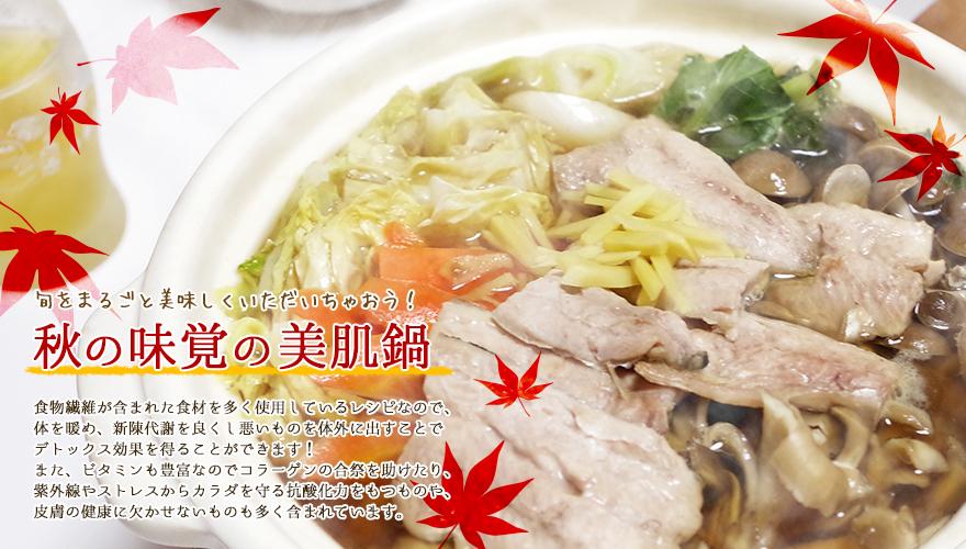 秋の味覚の美肌鍋