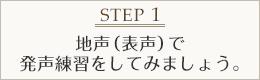 STEP1 地声(表声)で発声練習をしてみましょう