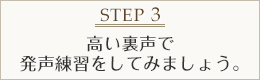 STEP3 高い裏声で発声練習をしてみましょう