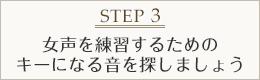STEP3 女声を練習するためのキーになる音を探しましょう