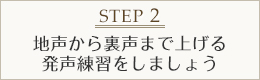 STEP2 地声から裏声まで上げる発声練習をしましょう