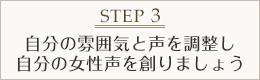 STEP3 自分の雰囲気と声を調整し自分の女性声を創りましょう