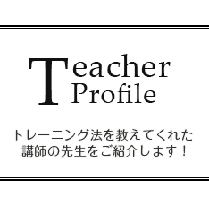 トレーニング法を教えてくれた講師の先生を紹介します!