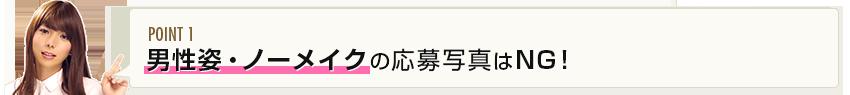 POINT1 男性姿・ノーメイクの応募写真はNG!
