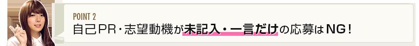 POINT2 自己PR・志望動機が未記入・一言だけの応募はNG!