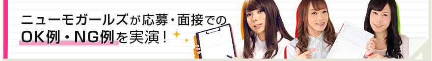 ニューモガールズが応募・面接でのOK例・NG例を実演!