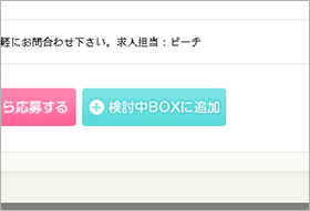 検討中BOX追加画面