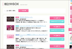 検討中BOX一覧画面