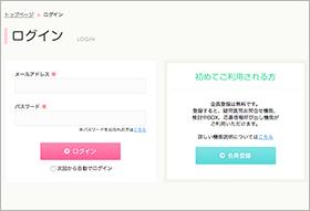 ログインページ画面