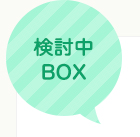 検討中BOX