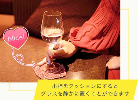 小指をクッションにするとグラスを静かに置くことができます