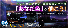 BAR color 東京・門前仲町