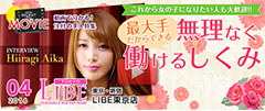 LIBE東京店