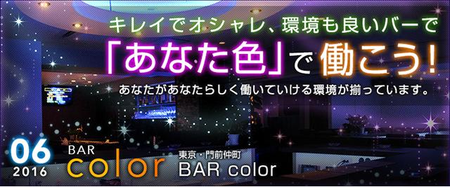 東京・門前仲町/BAR color
