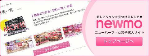 newmo「ニューモ」求人バナー