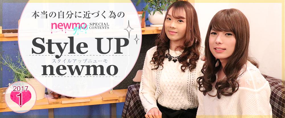 Style Up newmo スタイルアップニューモ