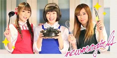 newmogirls