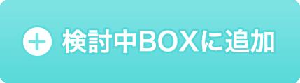 検討中BOXに追加