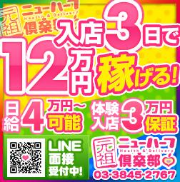 入店3日で12万円稼げる!