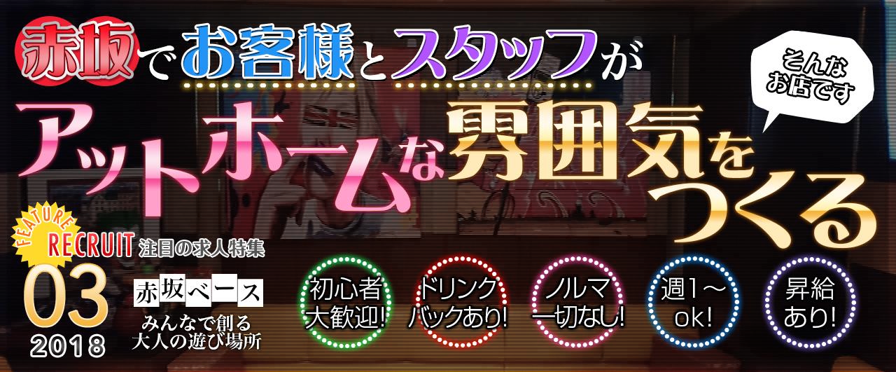 赤坂ベース みんなで創る大人の遊び場所