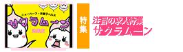 注目の求人特集 ニューハーフヘルス/名古屋シィメイル