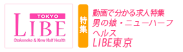動画で分かる!注目の求人特集 東京・新宿「NADIA」