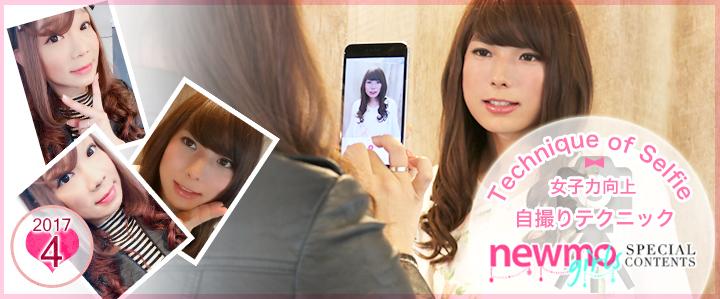 newmo特別企画「SUCCESS×FAILURE newmo -サクセス×フェイラーニューモ-」