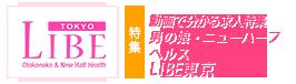 動画で分かる!注目の求人特集「Cuuute東京」