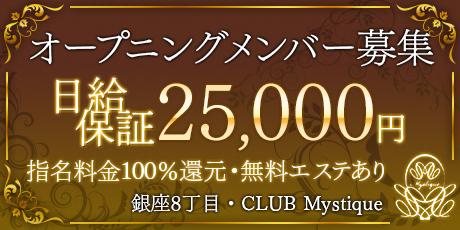 CLUB Mystique
