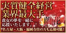 ランファ天元突破東京店