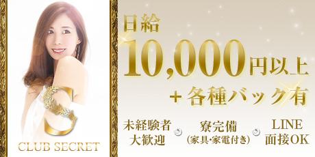 CLUB SECRET