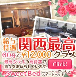 Sweetbed日本橋