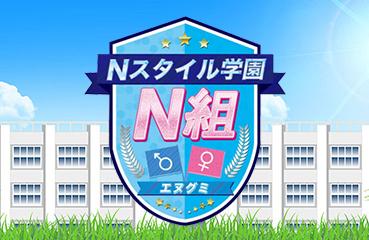 Nスタイル学園 N組