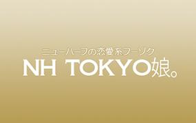 NH TOKYO娘。