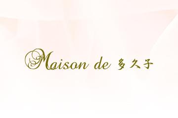 Maison de多久子からの答え