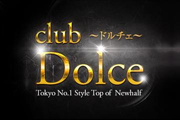 Dolce〜ドルチェ〜