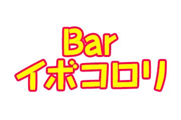 Bar イボコロリ