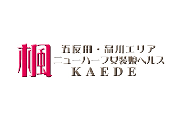 楓 KAEDE
