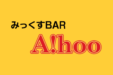 MIX BAR あっほ~(A・F・O)