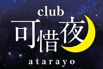 club可惜夜~atarayo~