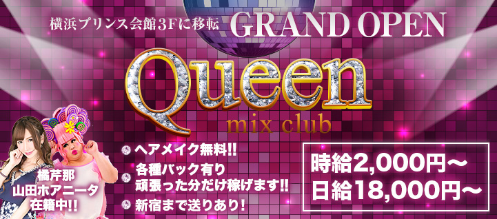 MIX CLUB QUEEN